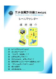 『技術・使用例紹介資料』シール・テープの貼付けパッケージソリューション【シールマウンター】 表紙画像