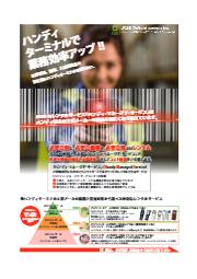 レンタルサービス『ハンディ・マネージド・サービス』 表紙画像