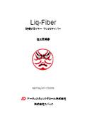 防錆プライマー『Liq-Fiber』施工要領書
