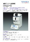 自動アニリン点試験器『aap-6』