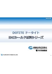 導電性ペースト『ドータイト』EMIシールド材料シリーズ 表紙画像