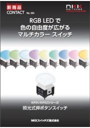KP01、KP02シリーズ 照光式押ボタンスイッチ 表紙画像
