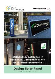 太陽電池内蔵「コードレスLEDサイン」パンフレット 表紙画像