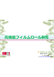 高機能フィルムロール梱包 総合カタログ 表紙画像
