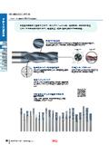 YG-1 4G MILLS エンドミル 表紙画像