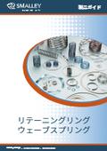 スモーリー「ウェーブスプリング・リテーニングリング」製品ガイド