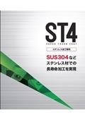 【ステンレス切削加工のお悩み解決】新PVDコート材質「ST4」