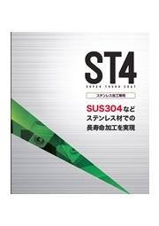 【ステンレス切削加工のお悩み解決】新PVDコート材質「ST4」 表紙画像