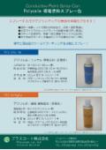 導電塗料スプレー缶『Polycalm』