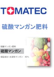 TOMATECの肥料 『40.0 硫酸マンガン』 表紙画像