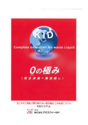 生ごみ処理システム『KID』 表紙画像