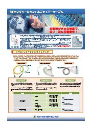 『MPOソリューション/光ファイバーケーブル』 表紙画像