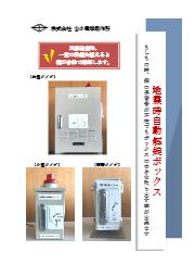 地震時自動解錠ボックス 表紙画像