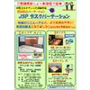 20210629_JSPデスクパーテーション チラシ_vol1.0.jpg