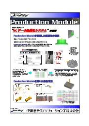 解析事例 切削シミュレーションによるNCデータ最適化システム構築 表紙画像