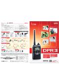 【広範囲のエリアをカバー】デジタル簡易無線登録局 IC-DPR3 表紙画像