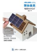 【スワロー工業】太陽光発電システム架台金具 総合カタログ