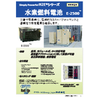 水素燃料電池『E-2500』 表紙画像