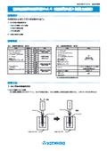 製品試験結果報告書Vol.4〈機械的性質と保持力試験〉