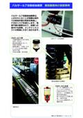 搬送機向け自動給油装置設置事例 表紙画像