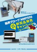 磁界プローブ MMP500リリース記念キャンペーン