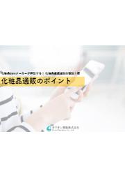 【資料】化粧品通販のポイント 表紙画像