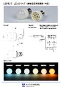 交換型LEDランプ『LC20シリーズ(14chipタイプ)』