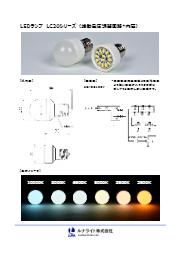 交換型LEDランプ『LC20シリーズ(14chipタイプ)』 表紙画像