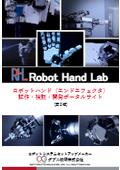 ロボットハンドの試作・検証・開発ポータルサイト「Robot Hand Lab」ご案内資料