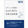 表紙_ステンレス容器のRohs指令と非該当証明書.jpg