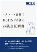 【解説資料】ステンレス容器のRoHS指令と非該当証明書 表紙画像