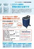 停電対策!ワクチン保管用フリーザー接続実証済「PVS-2000B-F単品カタログ」ポータブルバッテリー電源/非常用電源/蓄電池