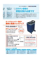 停電対策!ワクチン保管用フリーザー接続実証済「PVS-2000B-F単品カタログ」ポータブルバッテリー電源/非常用電源/蓄電池 表紙画像