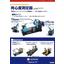 多彩なカスタマイズで高精度「ZENSEI 同心度測定器」 ※製品カタログ 表紙画像