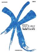水処理施設向け『ヘイシン モーノポンプ』カタログ
