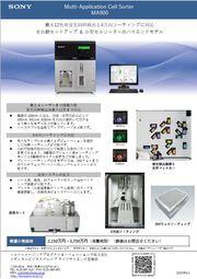 セルソーター『MA900』『SH800S』 表紙画像