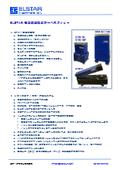 衝撃試験機(バンプ試験機)『STMシリーズ』製品資料