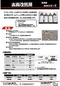 表面改質(潤滑剤/防滴・防油)塗料 MMシリーズ