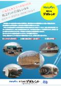 【海洋土木工事に】仮設テント倉庫レンタル 株式会社デポレント