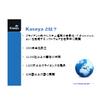 クライアント向け自動運用管理ソリューション『Kaseya』 表紙画像