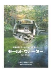 【おいしい水、赤水・スケール対策】一般上水・工場冷却水におすすめ!水処理装置モールドウォーター 表紙画像