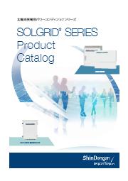 太陽光発電に欠かせない!パワーコンディショナ『SOLGRID』製品カタログ 表紙画像