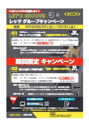 『HORN(ホーン)社』溝入れ工具 キャンペーンチラシ 表紙画像