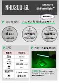 ハンディ形 目視検査用 緑色LEDライト