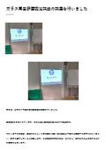ガラス再生研磨認定講座の講義を行いました