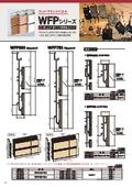 製品別カタログ ウッドフランジパネル『WFPシリーズ』 表紙画像