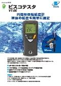 粘度計 安い 簡単操作 VT-06 リオン製品 表紙画像