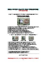 蓄電池警報装置製品カタログ 表紙画像