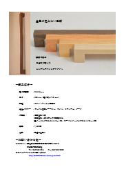 『壁付け手摺(角型タイプ)』 表紙画像