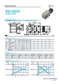 ウォームギアモータ『WG-50GM-41TYPE&42TYPE』 表紙画像
